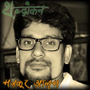 Mazkoor Alam Hindustan Reporter Shabdankan