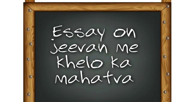 Shiksha ka mahatva essays
