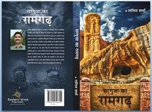 नई पुस्तक: सरगुजा का रामगढ़