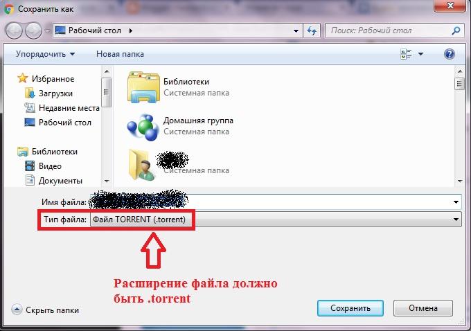 Как скачать файл с браузера на торрент