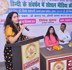 हिंदी के संवर्धन में सोशल मीडिया की भूमिका