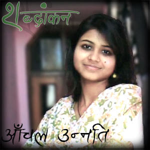 आँचल उन्नति Aanchal Unnati young poetess New Delhi India Sitamarhi border=
