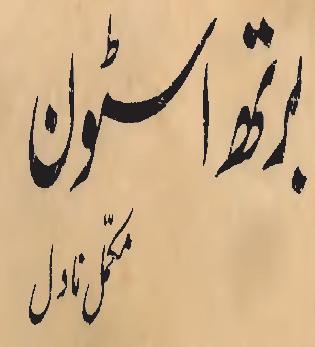 http://books.google.com.pk/books?id=kI1MBAAAQBAJ&lpg=PA1&pg=PT1#v=onepage&q&f=false