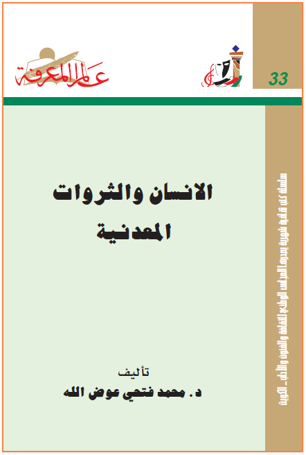 الانسان والثروات المعدنية - محمد فتحي عوض الله pdf