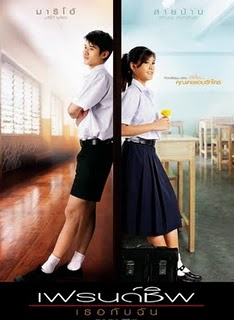 Thailand drama with english subtitles reanimators