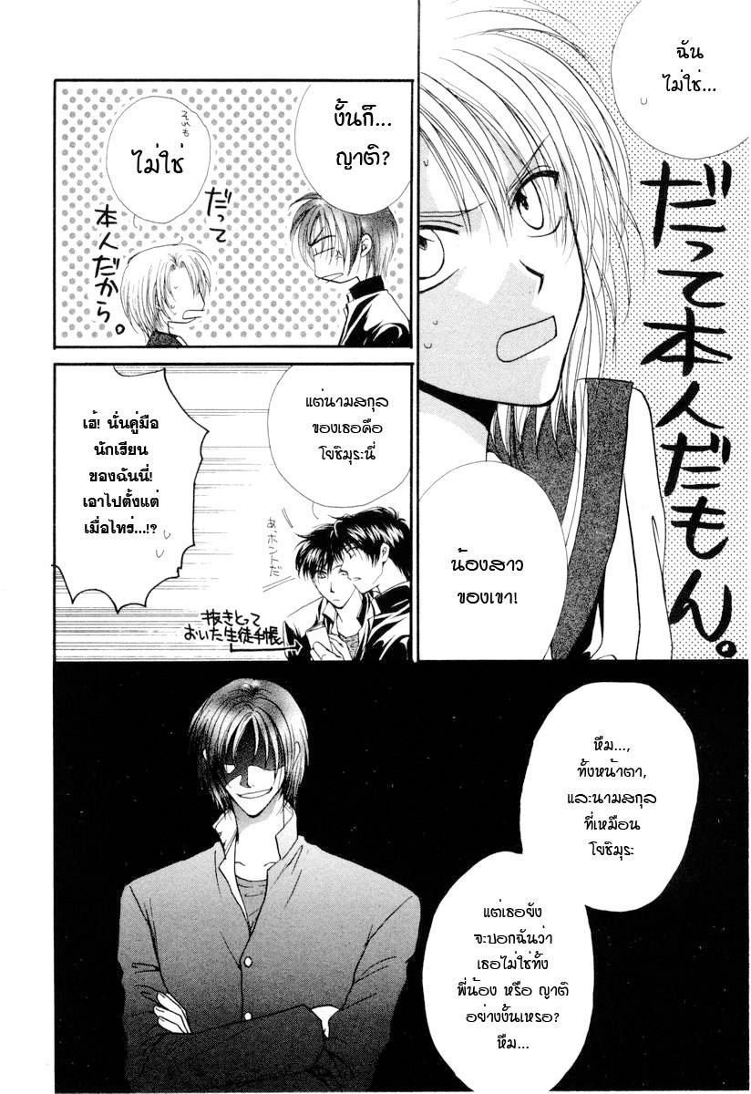 อ่านการ์ตูน Kakumei no Hi 3 ภาพที่ 45