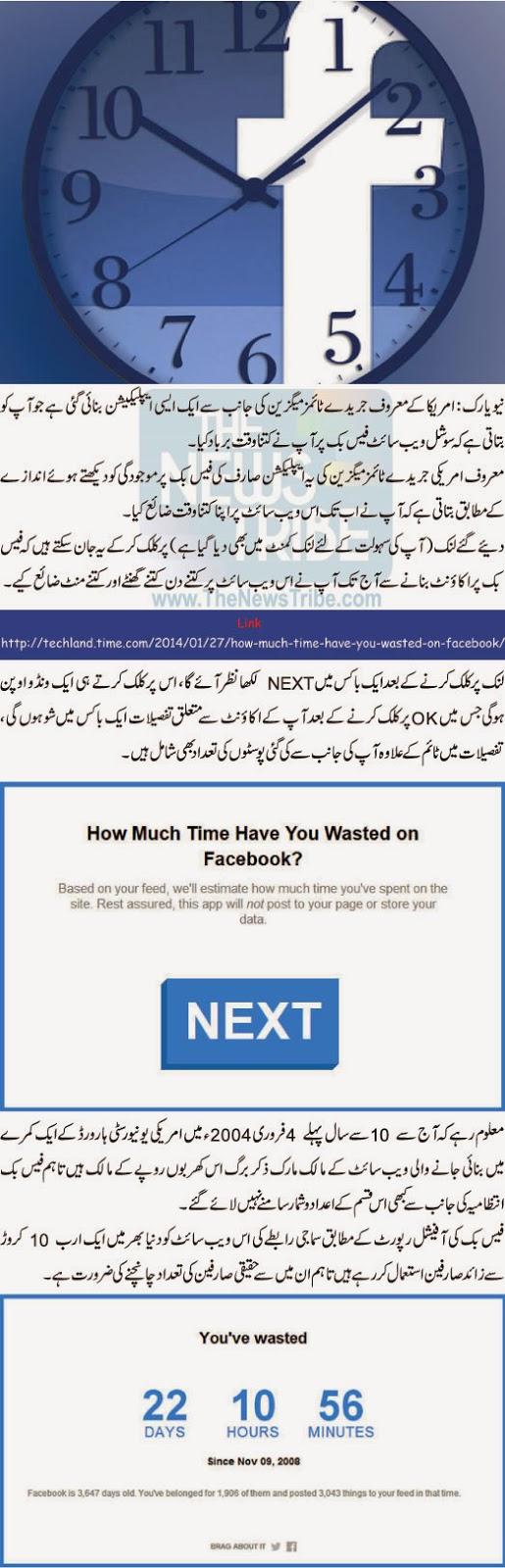 Facebook, FAcebook news, facebook wallpapers, Founder of Facebook, Intresting, intresting wallpaper, News Paper, Technology News,
