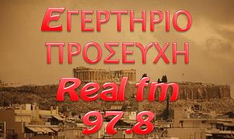 ΕΓΕΡΤΗΡΙΟ -ΠΡΟΣΕΥΧΗ