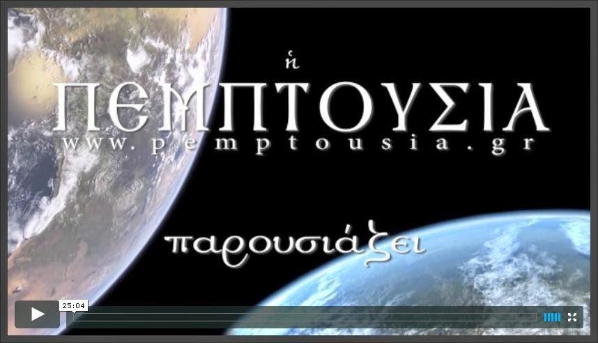 http://www.pemptousia.gr/new_videothiki/?scat=1744