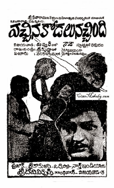 Vachina Kodalu Nachindhi Telugu Mp3 Songs Free  Download  1959