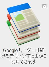 Googleリーダーは雑誌をデザインするように使える