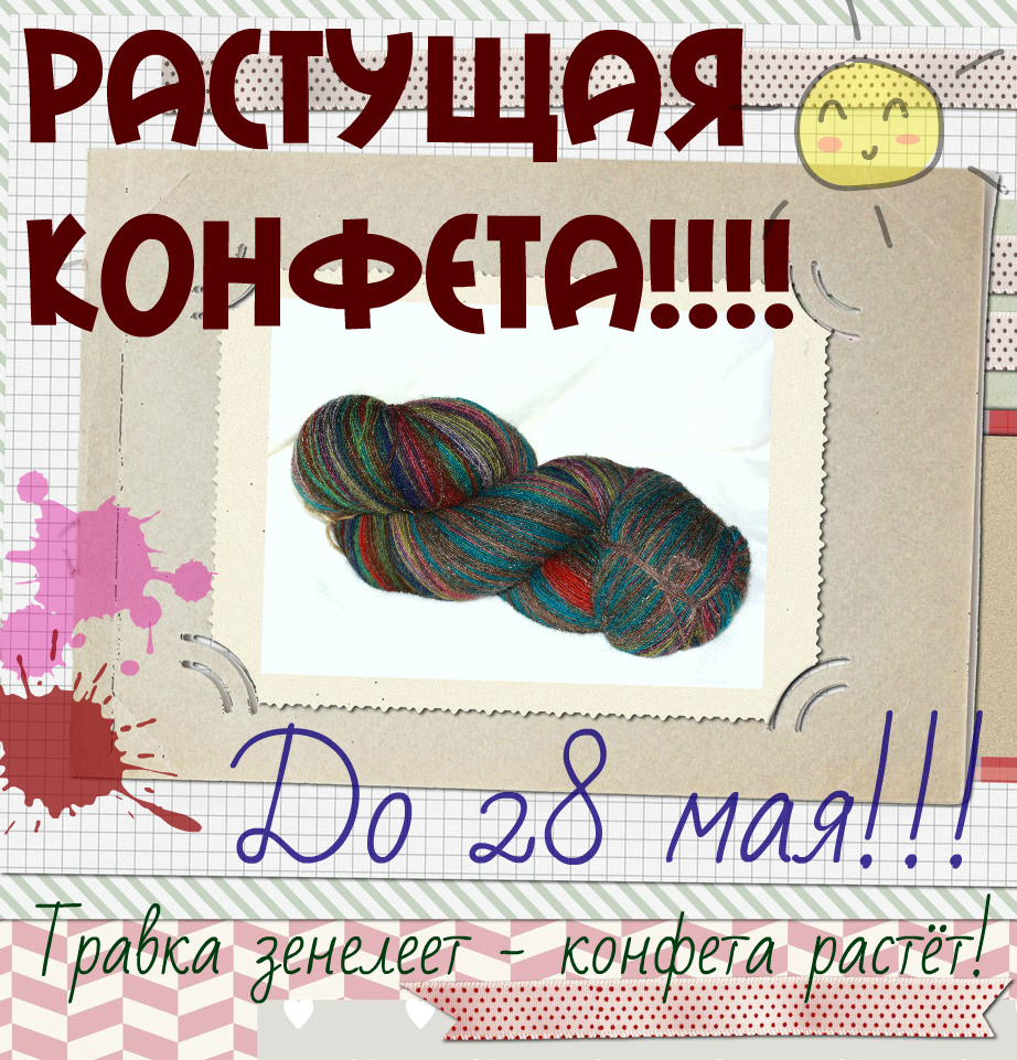 конфета 28 мая