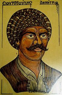 ΚΟΥΡΜΟΥΛΗΣ Δημήτρης