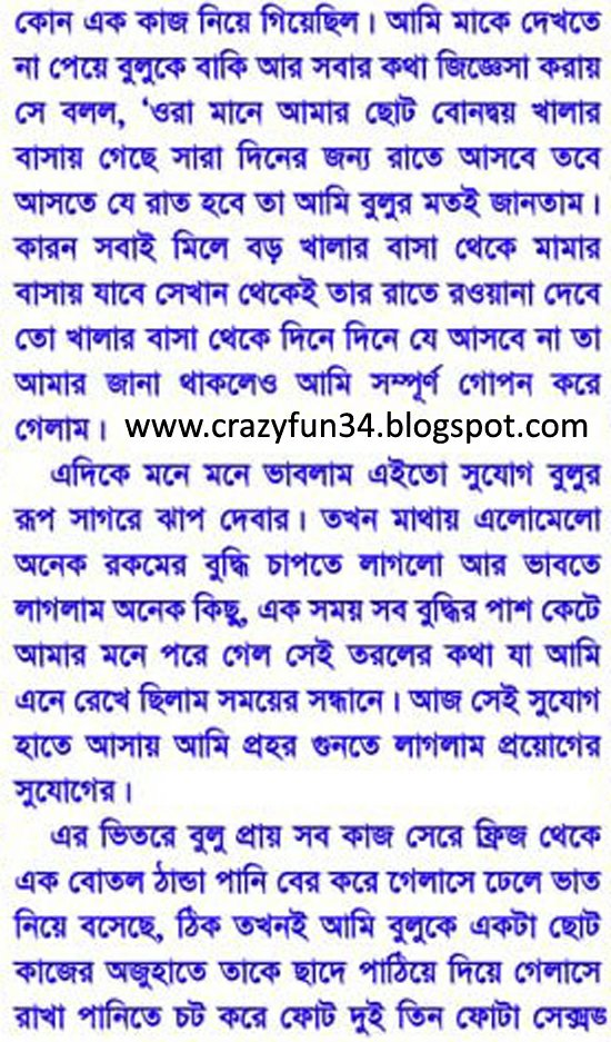 Amader bulu bangla choti from kalkata like our facebook page