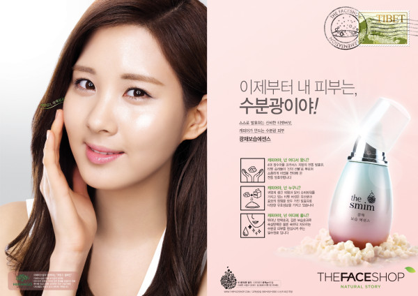 """Seohyun SNSD 'The Face Shop"""" 03"""