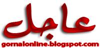 عاجل : مجهولون يطلقون النار على كمين طريق السويس الصحراوى ويهربون