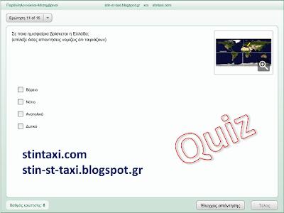 http://www.stintaxi.com/uploads/1/3/1/0/13100858/paralliloi-mesimvrinoi.swf