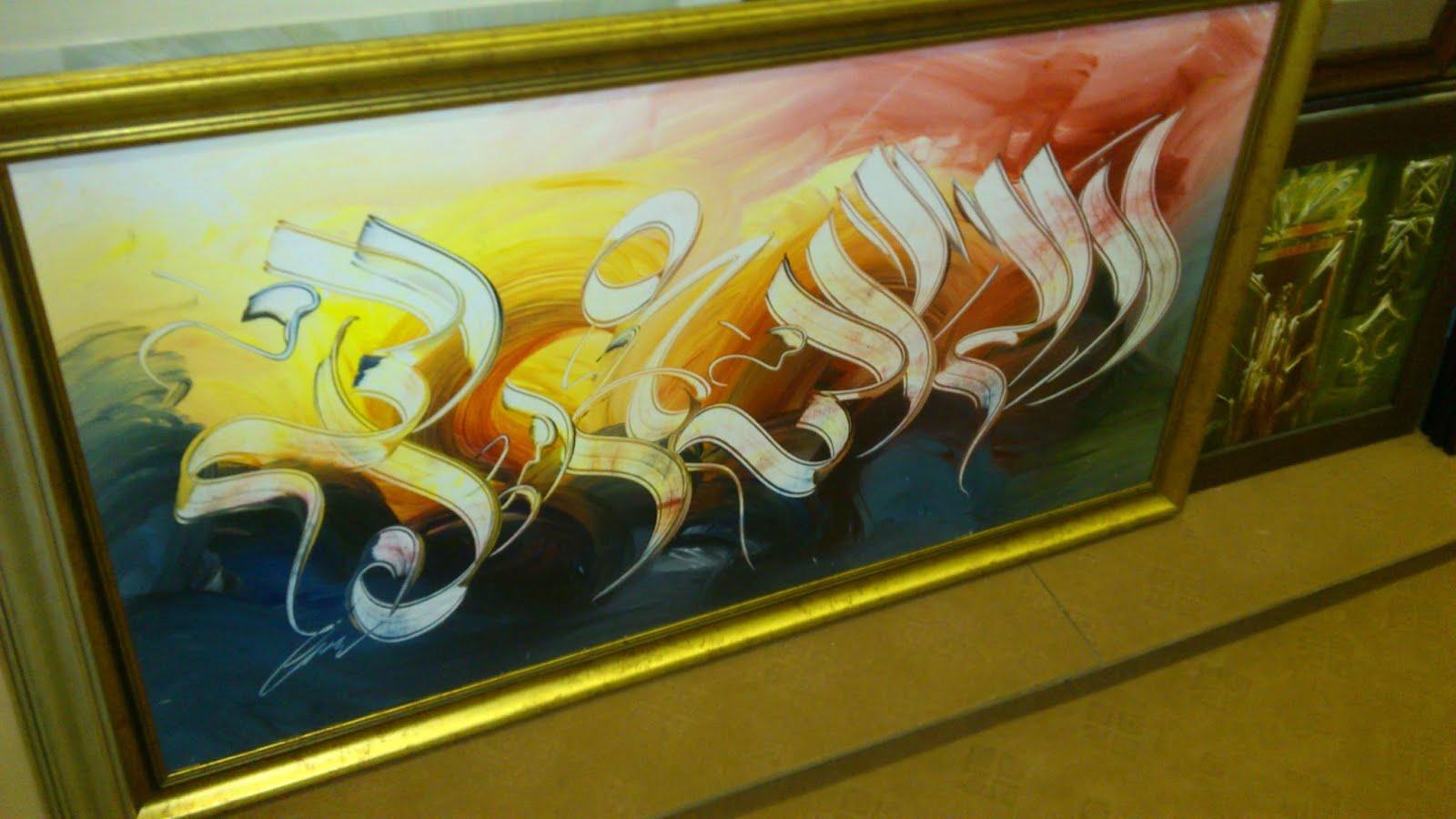 Islamic calligraphy painting   G Farooq Art