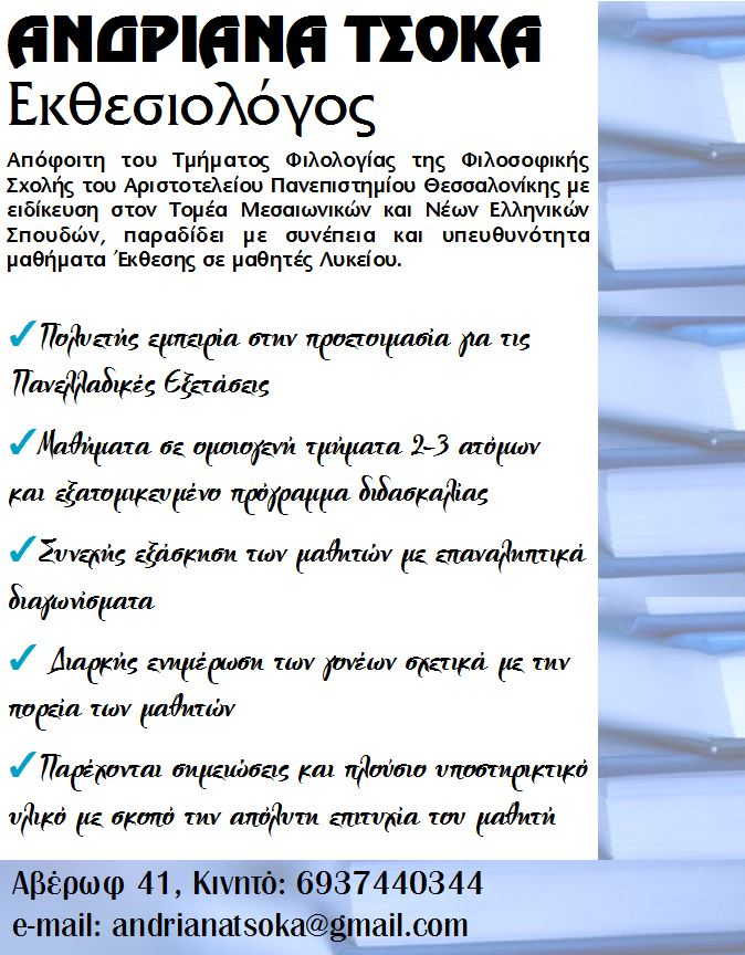 ΑΝΔΡΙΑΝΑ ΤΣΟΚΑ - ΕΚΘΕΣΙΟΛΟΓΟΣ