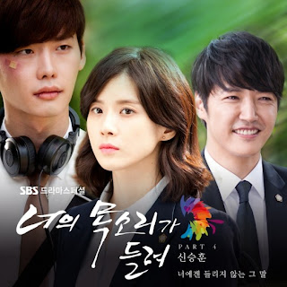 Shin Seung Hun - 너에겐 들리지 않는 그 말, I Hear Your Voice (너의 목소리가 들려) OST Part.4