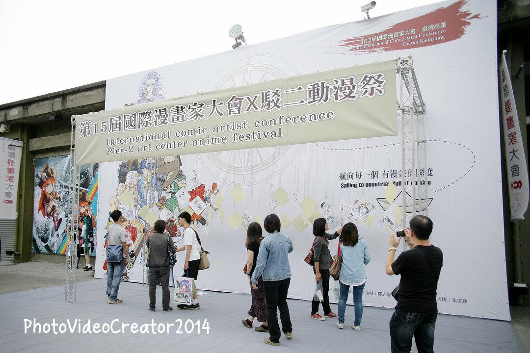 國際漫畫家大會