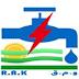 فتح باب الترشيح لمنصبي رئيس مصلحة بالوكالة المستقلة الجماعية لتوزيع الماء والكهرباء وتطهير السائل بالقنيطرة