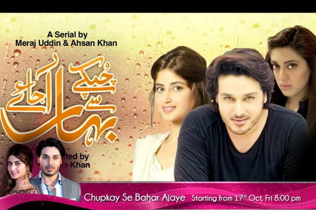 Chupkay Say Bahaar Aajaye Episode 2 Watch Pakistani Desi Urdu Drama Serial Watch On A Plus.Plus Tv Chupkay Say Bahaar Aajaye Episode 2.Online Chupkay Say Bahaar Aajaye Episode 2.Chupkay Say Bahaar Aajaye 24th October 2014.