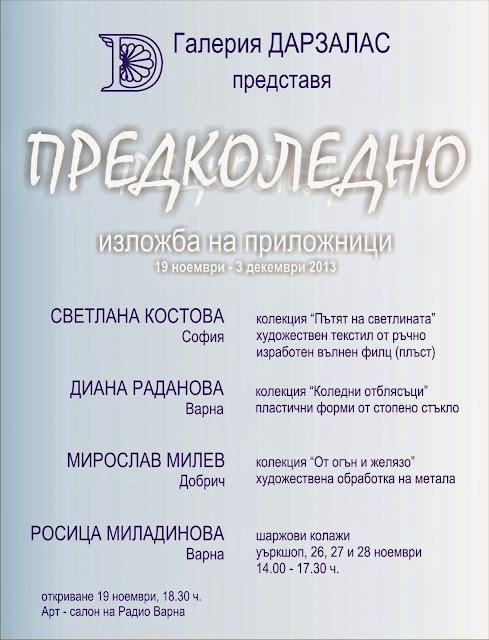 http://radiovarna.bnr.bg/Events/Pages/predkoledna_izlojba_Darzalas.aspx