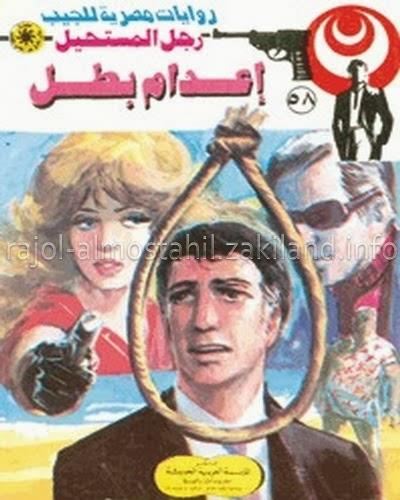 قراءة و تحميل إعدام بطل رجل المستحيل نبيل فاروق أدهم صبري