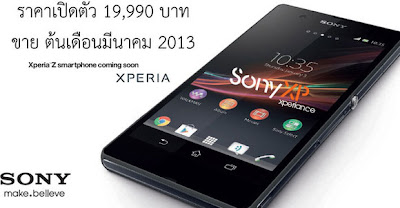 Review Sony Xperia Z