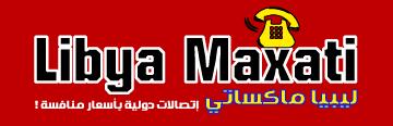 callshop libya  | اتصالات دولية رخيصة  | كول شوب ليبيا