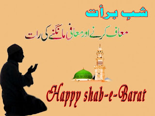 Shab e Barat pray Desktop Wallpapers