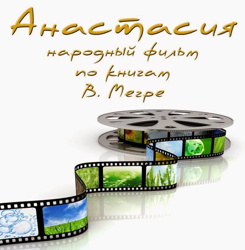 anastasija film