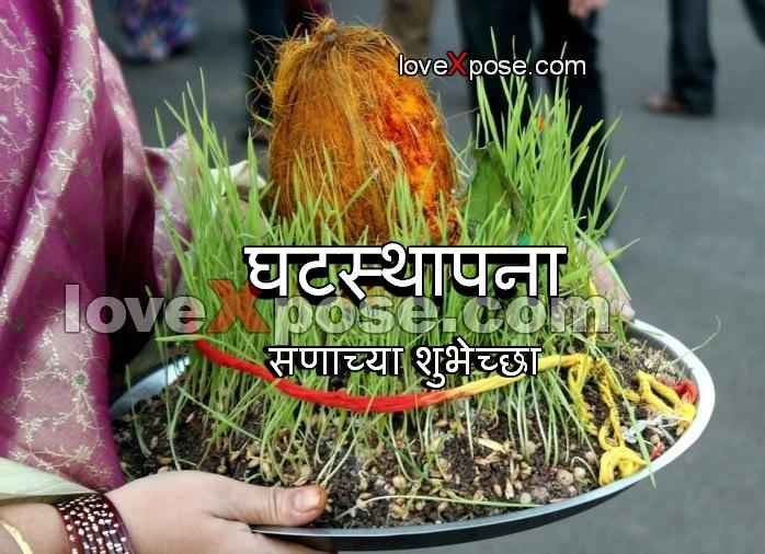 Ghatasthapana photo whatsapp fb
