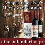 E-shop - Οίνος Ιεράς Μονής Χιλανδαρίου / Αγίου Όρους