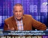 برنامج على مسئوليتى مع أحمد موسى -- الخميس 18-12-2014