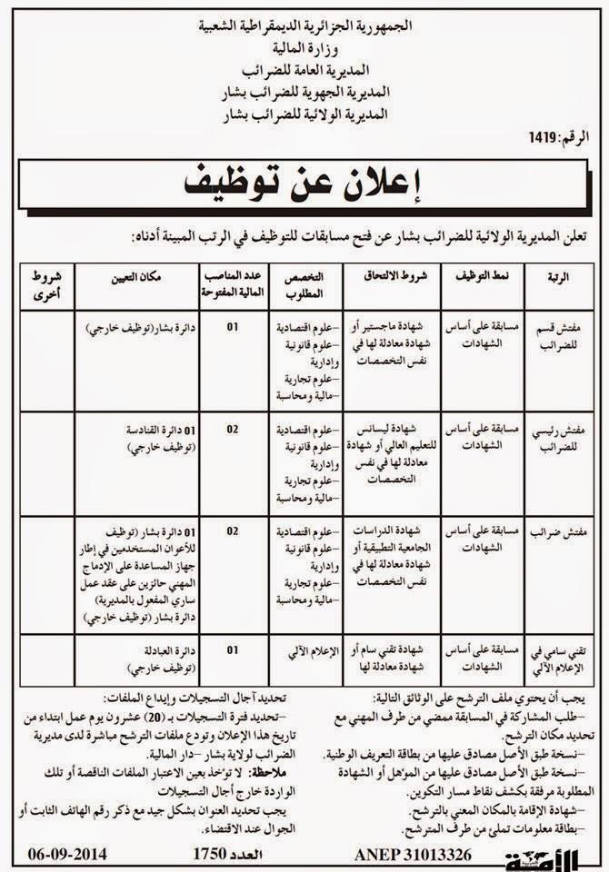 مسابقة توظيف في المديرية الولائية للضرائب لولاية بشار سبتمبر 2014