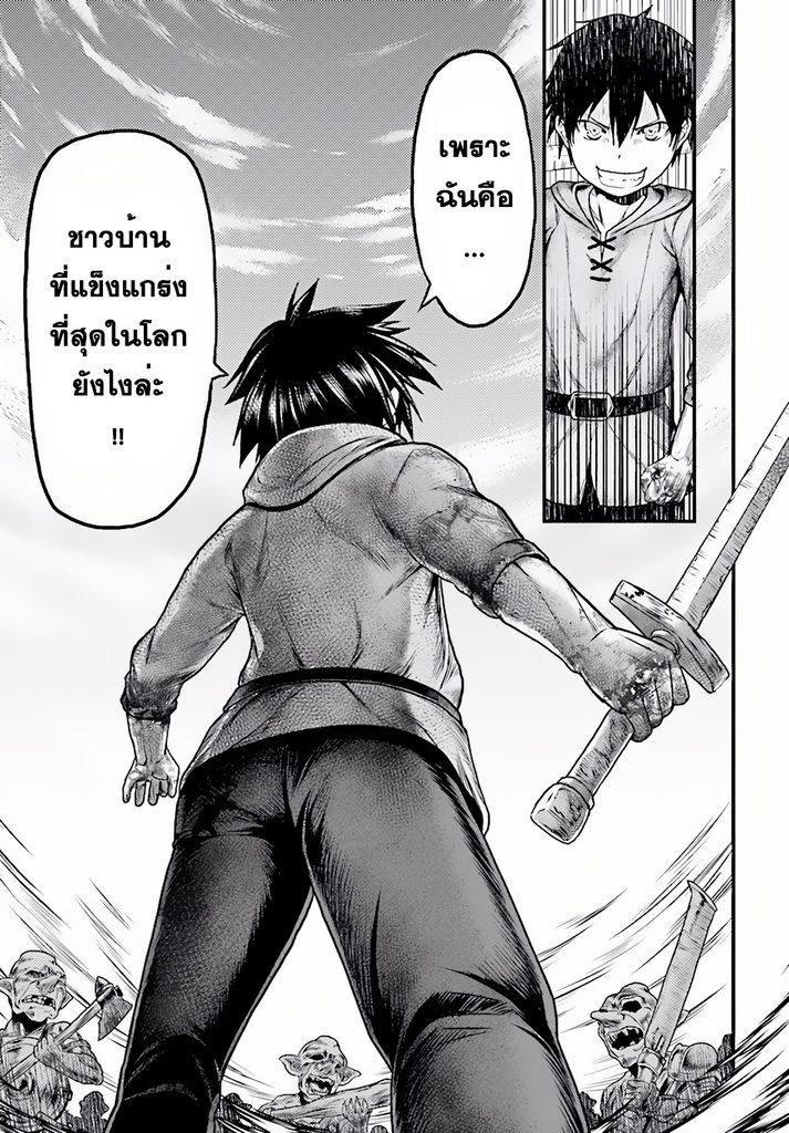 Murabito desu ga Nani ka ตอนที่ 4 TH แปลไทย