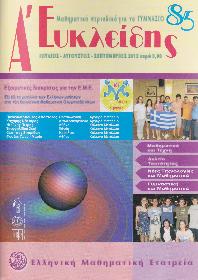 Ελληνική Μαθηματική Εταιρία:Περιοδικό Ευκλείδης Α΄-τεύχη 39 έως 93