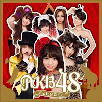 Download AKB48 - Koko No Ita Koto (3rd Album)