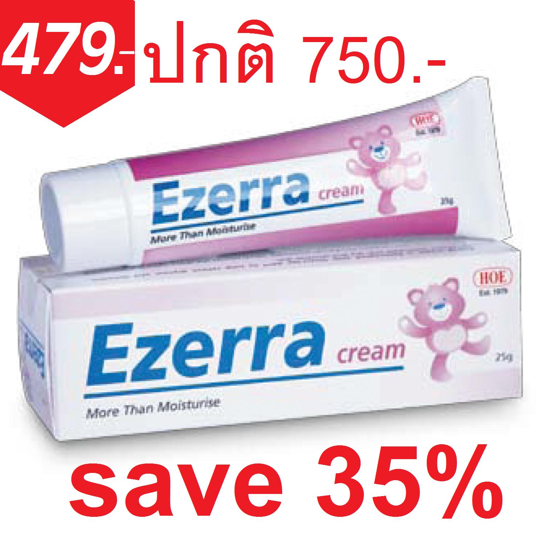 EZERRA 25g พิเศษ ซื้อ 2 หลอด ส่งฟรี! EMS รับไว