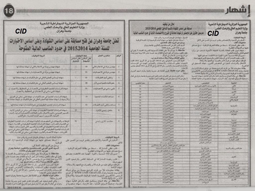 اعلان  توظيف بجامعة وهران جانفي 2015