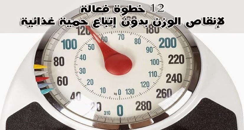 انقاص الوزن بدون رجيم 12 خطوة فقط
