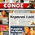 Τα πρωτοσέλιδα των αυριανών κυριακάτικων εφημερίδων (11/12/2011) από ΑΠΟΨΕ στο Down Time