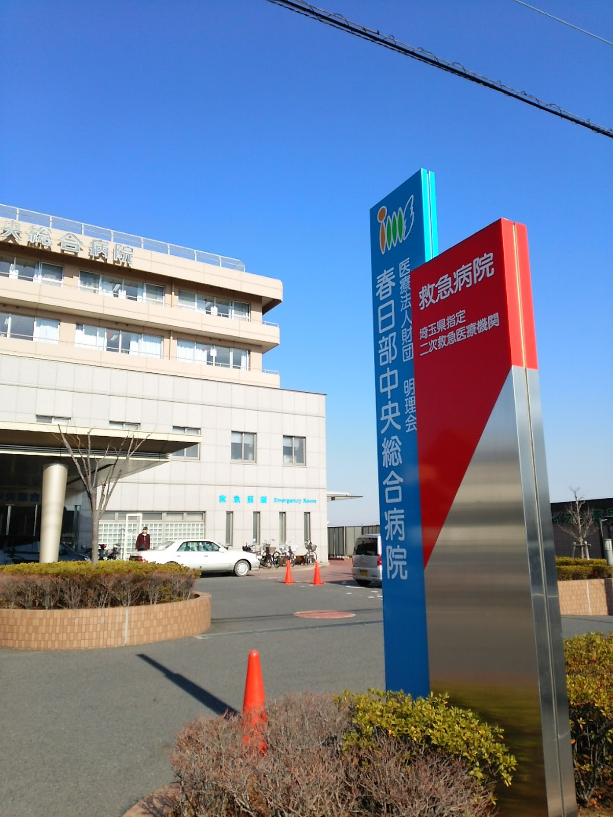 会 中央 総合 病院 明理
