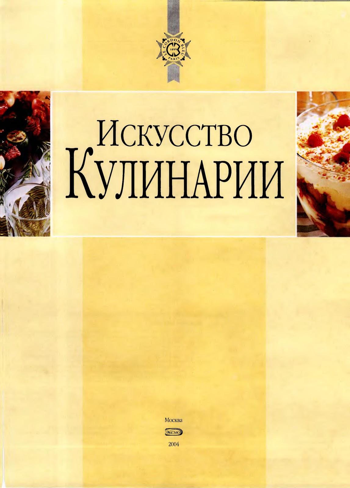 Книга искусство кулинарии скачать