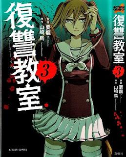復讐教室 (Fukushuu Kyoushitsu) 第01-03巻 zip rar Comic dl torrent raw manga raw
