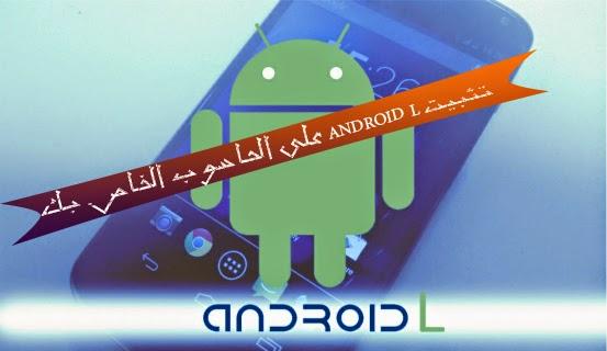 تثبيت الاندرويد android L على الكمبيوتر, كن أول من يقوم بتحميل و تثبيت ANDROID L الجديد على حاسوبك لتجربته, شرح تنصيب الاندرويد L على الحاسوب, install android l