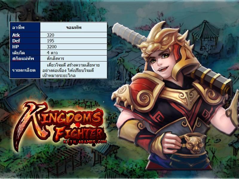 ไทสูจู้ - สามก๊ก Kingdoms Fighter