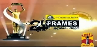 24 frames EP-02 Thanthi TV 06.10.2013